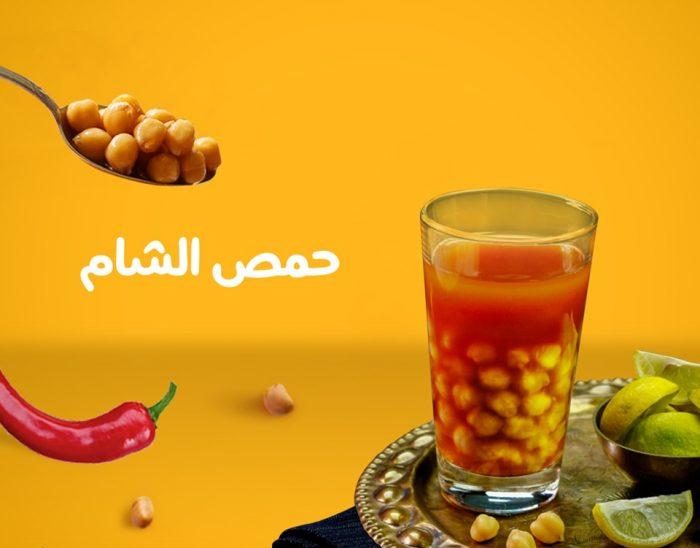 طريقة عمل حمص الشام بالطريقة المصرية والسوري